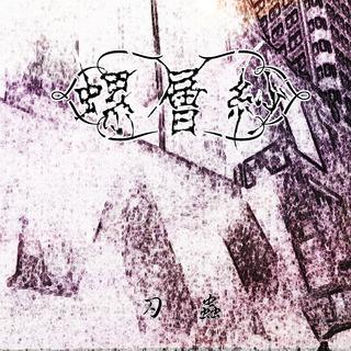 刃蟲.jpg