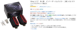 screenshot-www.amazon.co.jp-2018.09.06-22-18-26.png